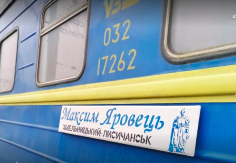 У перший рейс із Хмельницького потяг «Максим Яровець» вирушить 13 грудня о 17.24