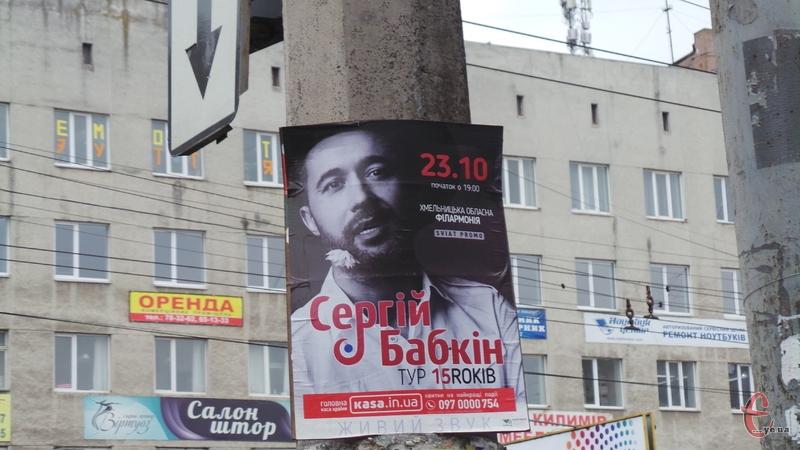 Чи відбудеться концерт Сергія Бабкіна у Хмельницькому, - досі точно не відомо