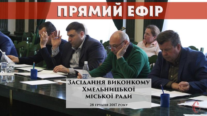 Останнє в 2017 році засідання виконкому Хмельницької міськради пройде 28 грудня