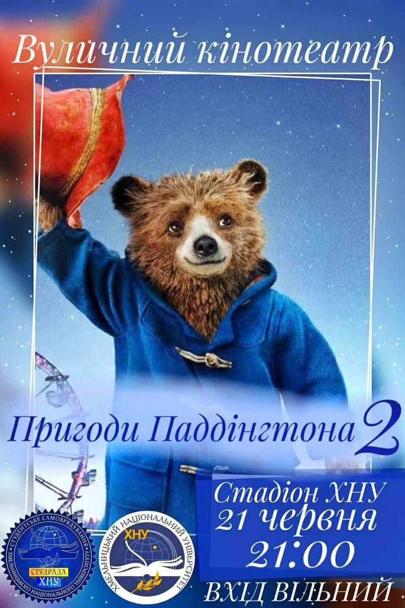 Фільм просто неба планують показати 21 червня