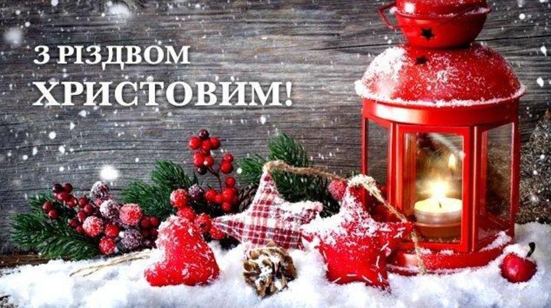 Привітання з різдвяними святами