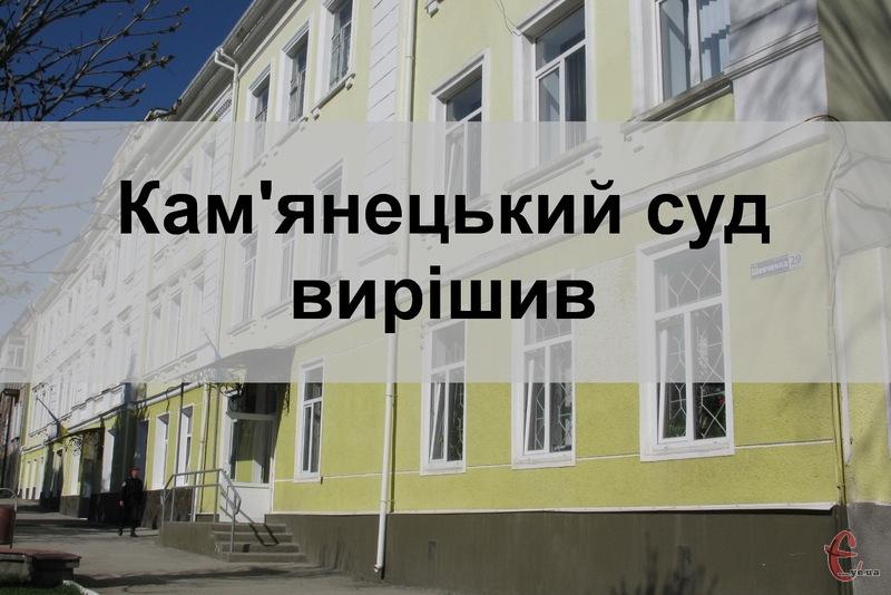 Рішення Кам'янець-Подільського міськрайонного суду, 52-річного чоловіка позбавили волі на понад 4 роки