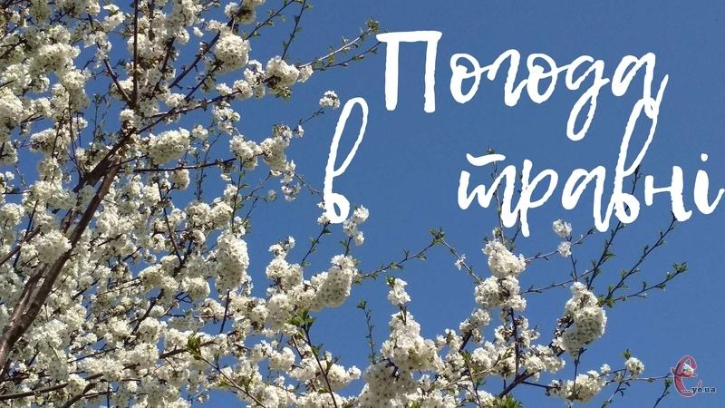 У травні будуть як сонячні та теплі дні, так і дощовиті