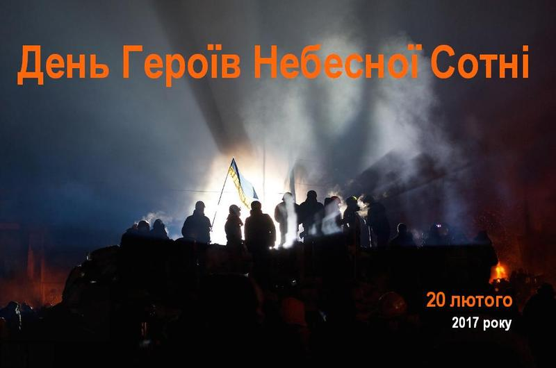 День Героїв Небесної Сотні відзначається в Україні 20 лютого