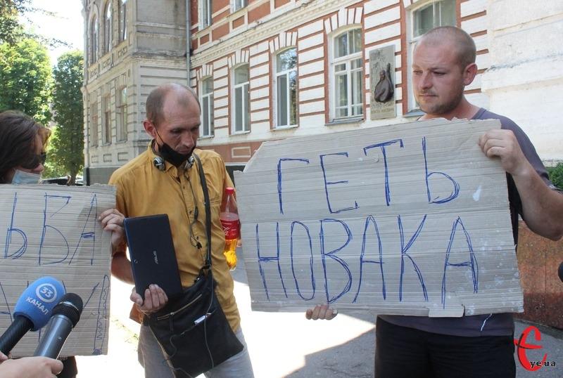 Деякі протестувальники написали з помилками прізвище Василя Новачка