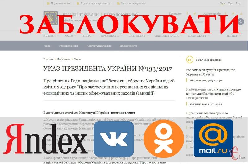 Указ набере чинності не пізніше 1 червня 2017 року