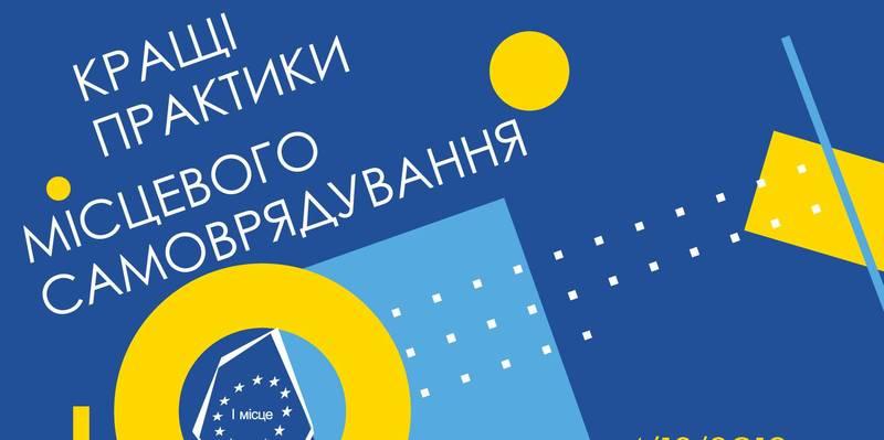 Дві ОТГ Хмельниччини опинилися серед переможців конкурсу «Кращі практики місцевого самоврядування»