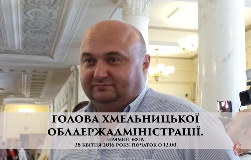 Відтепер Хмельницькою ОДА керуватиме Олександр Корнійчук