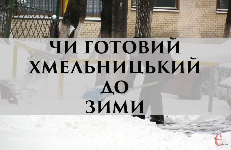 На виконкомі 22 вересня говоритимуть про готовність Хмельницького до зими