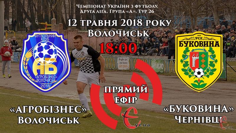 Прямий ефір матчу Агробізнес - Буковина 12 травня о 18.00