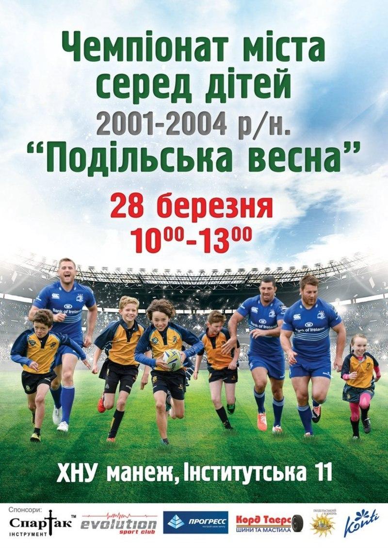 У Чемпіонаті Хмельницького змагатимуться дев'ять дитячих команд.