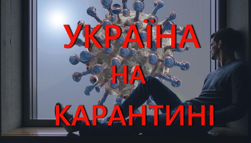 В Україні вже рівно рік триває безперервна дія карантину