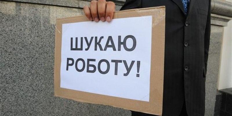 На початок цього року кількість зареєстрованих безробітних становила 16,9 тис.осіб