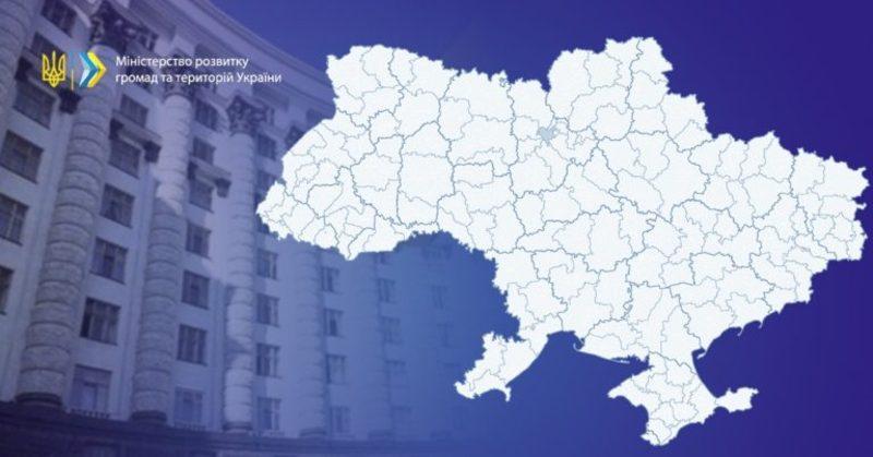 Нагадаємо, у Хмельницькій області створено три райони та 60 територіальних громад.