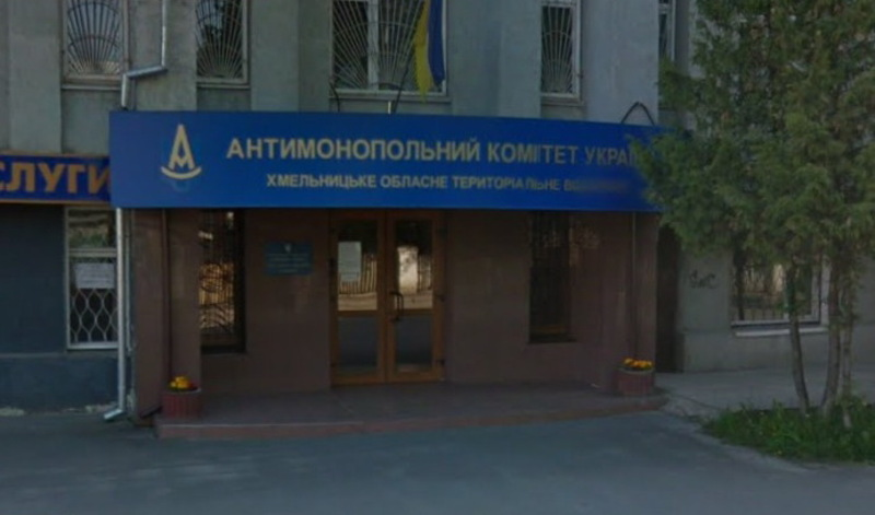 Хмельницьке відділення АМКУ знову оштрафувало рівненські фірми
