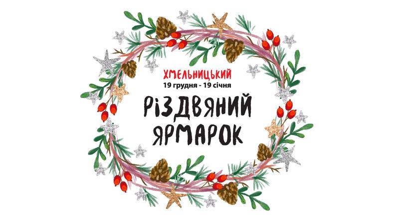 Різдвяний ярмарок працюватиме протягом місяця