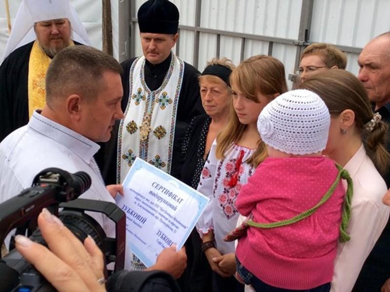 Сертифікат та юридичні документи на право власності житла отримали родичі Героя Івана Зубкова
