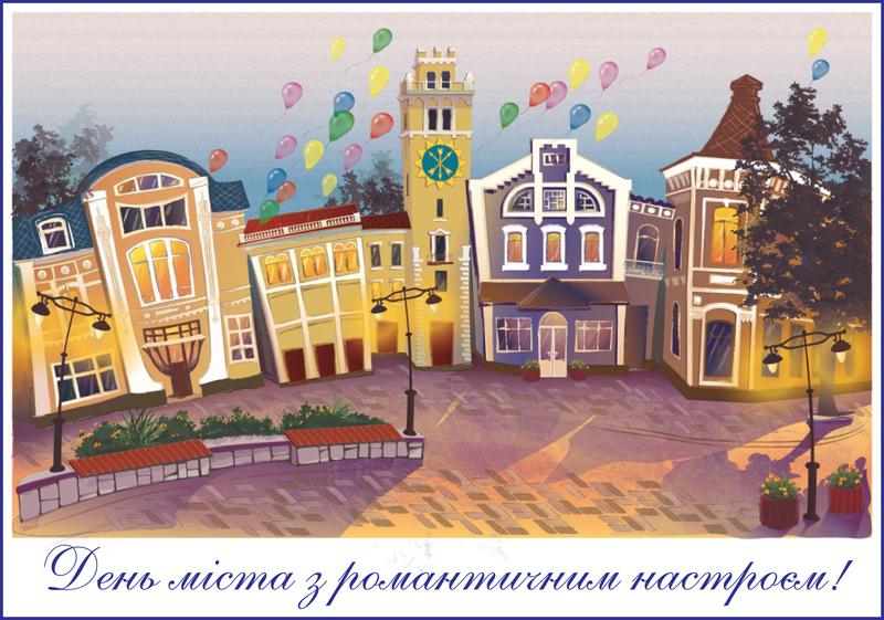 Усіх запрошують разом святкувати День міста