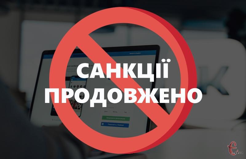 Зеленський продовжив заборону російських соцмереж в Україні