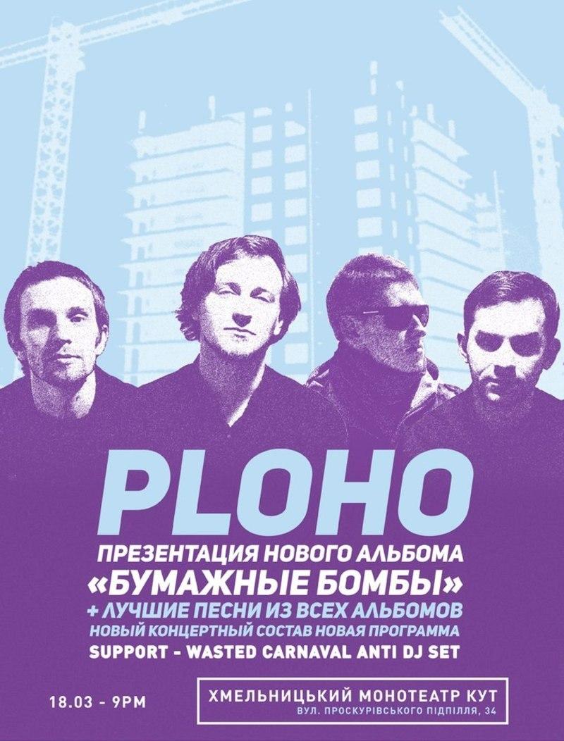 Концерт відбудеться 18 березня о 21:00 годині