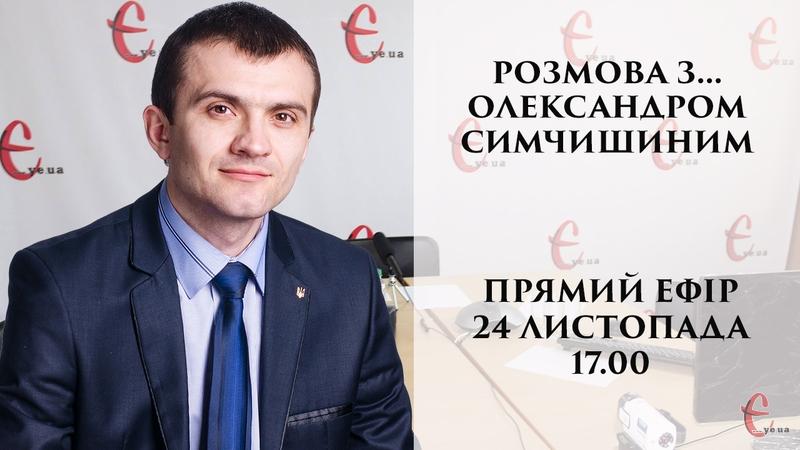 Прямий ефір з Олександром Симчишиним дивіться на сайті Є 24 листопада о 17.00