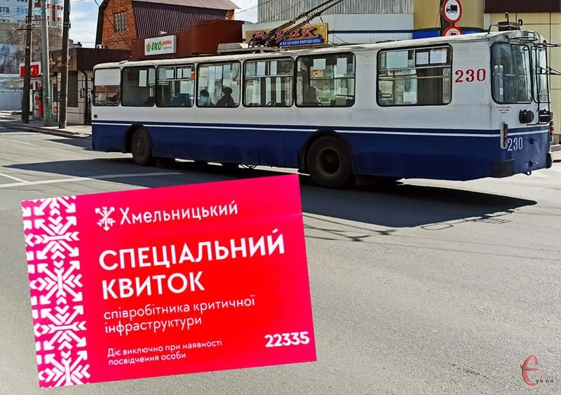 Розширено перелік категорій громадян, які можуть користуватися громадським транспортом у режимі спецперевезень