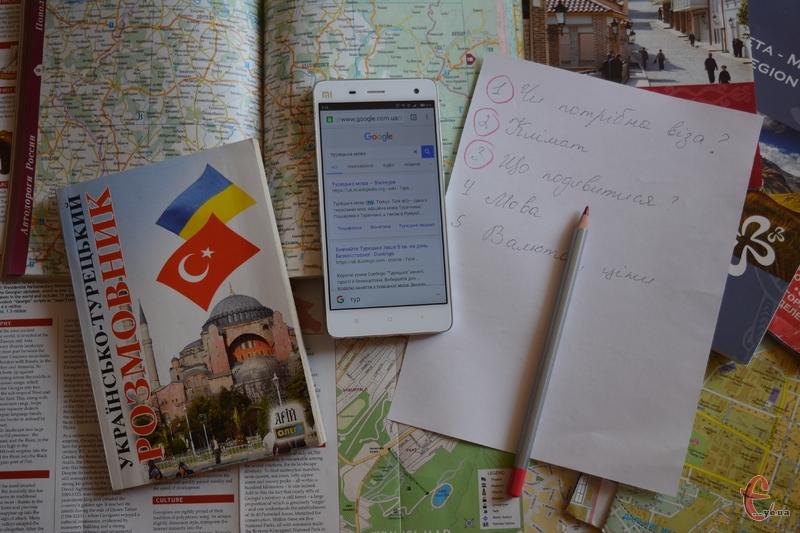 Планування мандрівки розпочинається із пошуку інформації