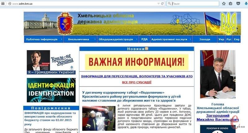 Експерти визначали, чи розміщено на сайті інформацію, яку органи влади зобов'язані оприлюднювати для громадськості