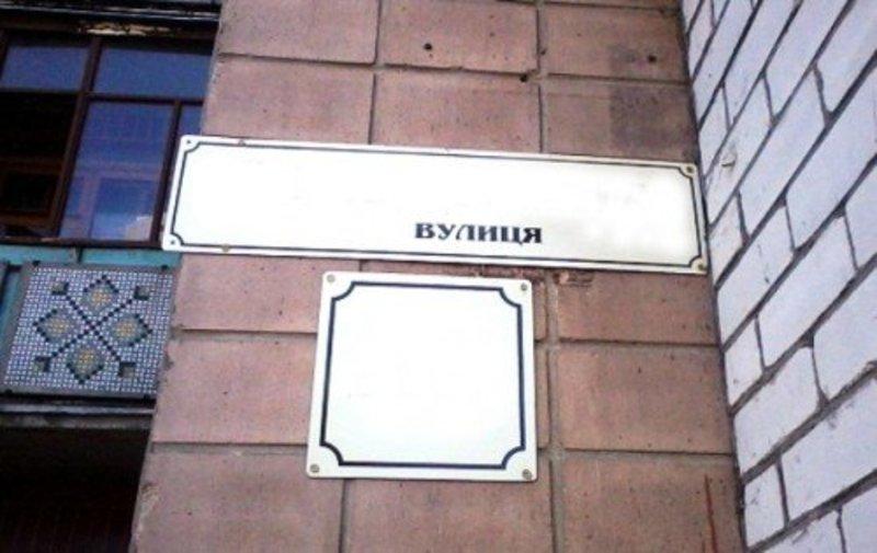 У місті вулицям дають нові назви