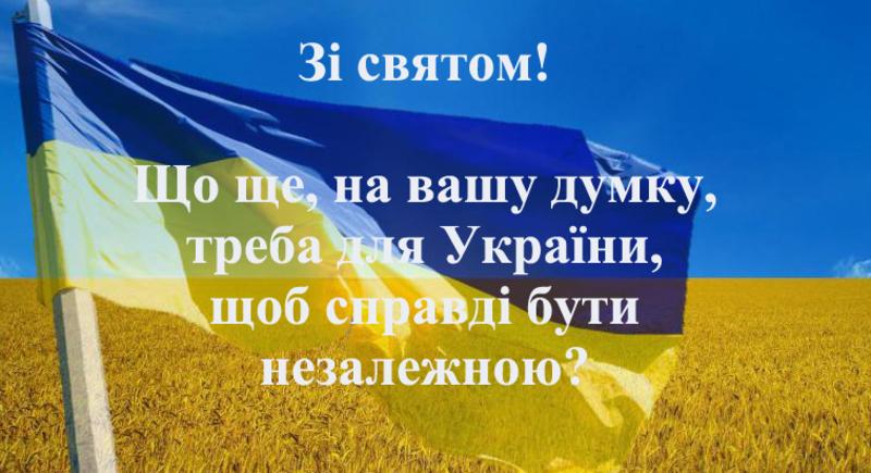 Що ще, на вашу думку, треба для України, щоб справді бути незалежною?