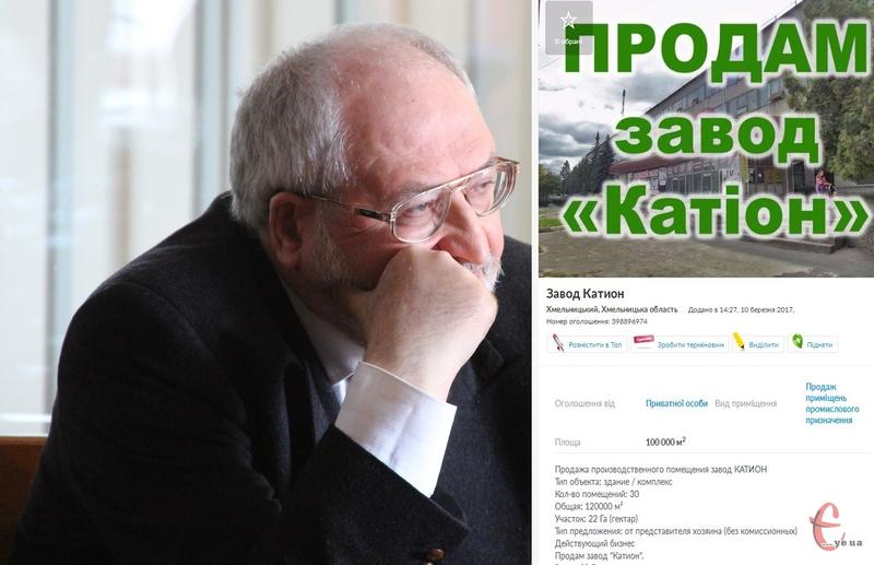 Валерій Дьяченко не приховує, що має бажання продати Катіон
