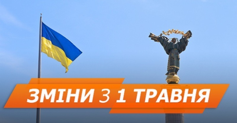 З сьогоднішнього дня на українців чекає чимало змін