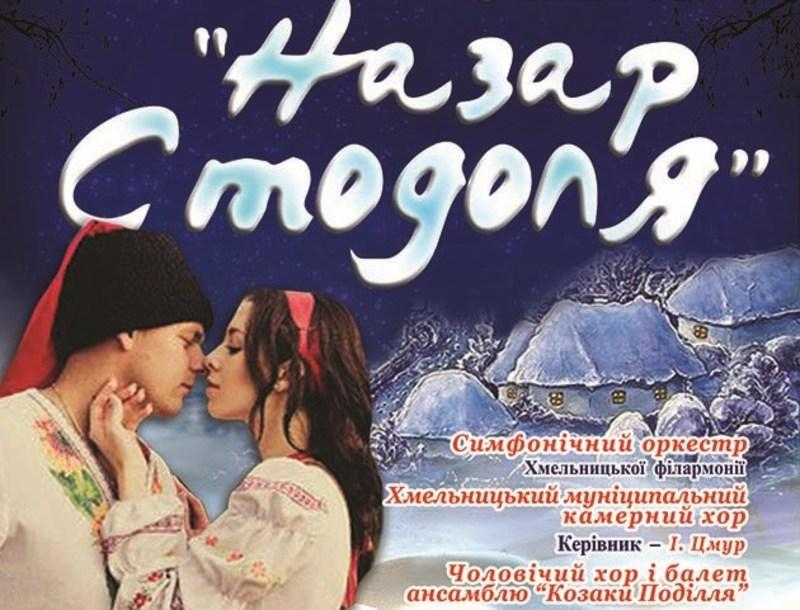 Опера йтиме 9 та 10 березня у Хмельницькій обласній філармонії