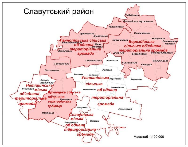 У Славутському районі до кінця року буде відразу на дві громади більше