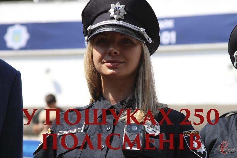 У Хмельницькій поліції служитимуть 250 полісменів