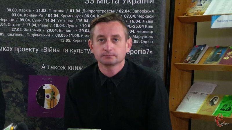 Сергій Жадан презентував у Хмельницькому