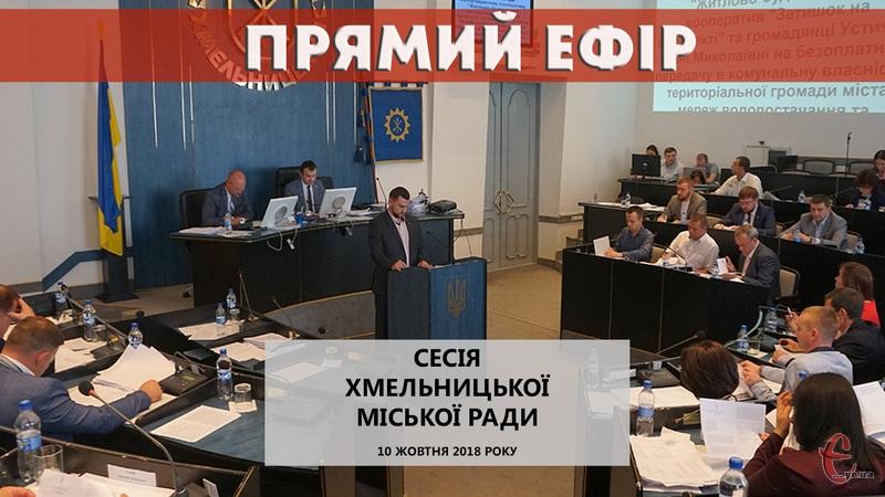 Депутати Хмельницької міської ради мають розглянути півтори сотні проектів рішень