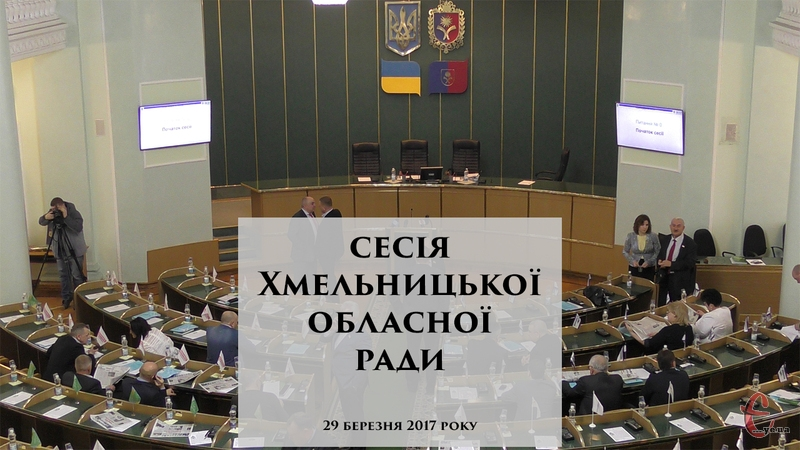Хмельницька обласна рада 29 березня розгляне декілька десятків питань