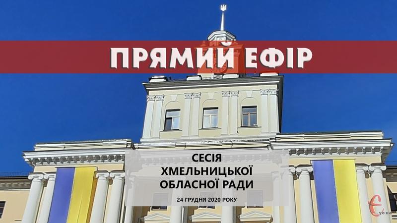На розгляд депутатів обласної ради буде запропоновано майже десять питань порядку денного
