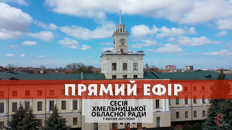 8 квітня відбудеться сесія Хмельницької обласної ради