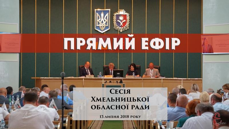 13 липня має відбутися позачергова сесія Хмельницької обласної ради