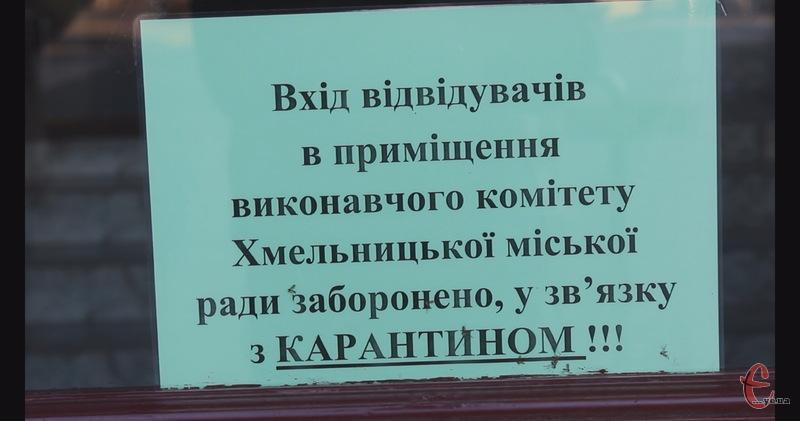 На зачинених дверях міської ради висить повідомлення про карантин