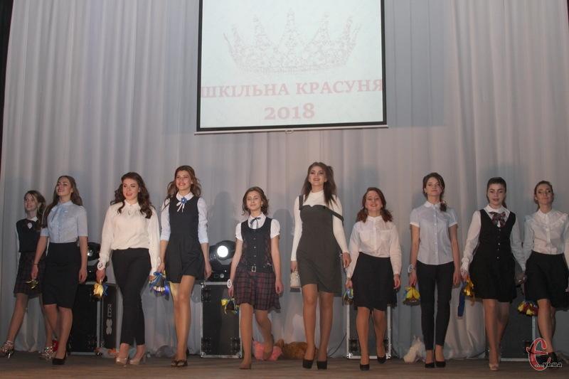 У фіналі конкурсу Шкільна красуня-2018 взяли участь 10 дівчат
