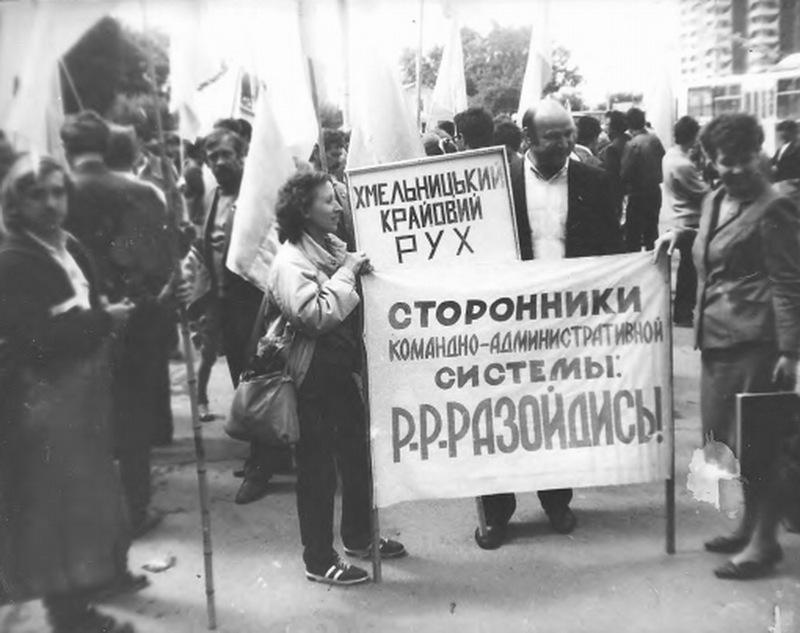 Хмельницька делегація на мітингу у Вінниці, червень 1990 року