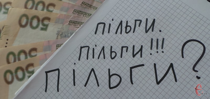 Закон позбавив багатьох українців пільг і соцвиплат, бо змінив аж 38 законодавчих актів