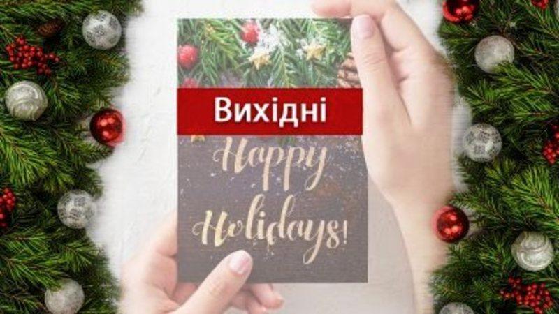 Тричі по три вихідних поспіль матимуть українці з нагоди відзначення новорічних та рідзвяних свят