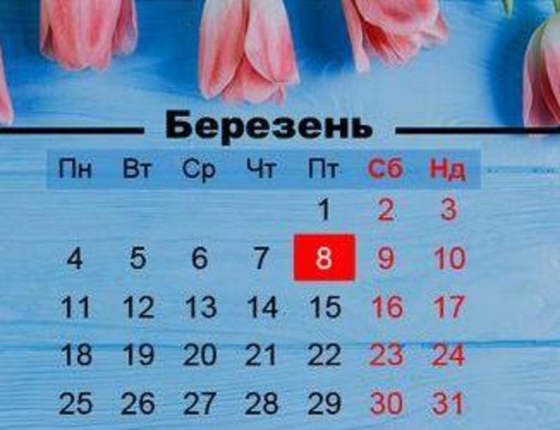 На українців чекають довгі вихідні в березні – з 8 по 10 число
