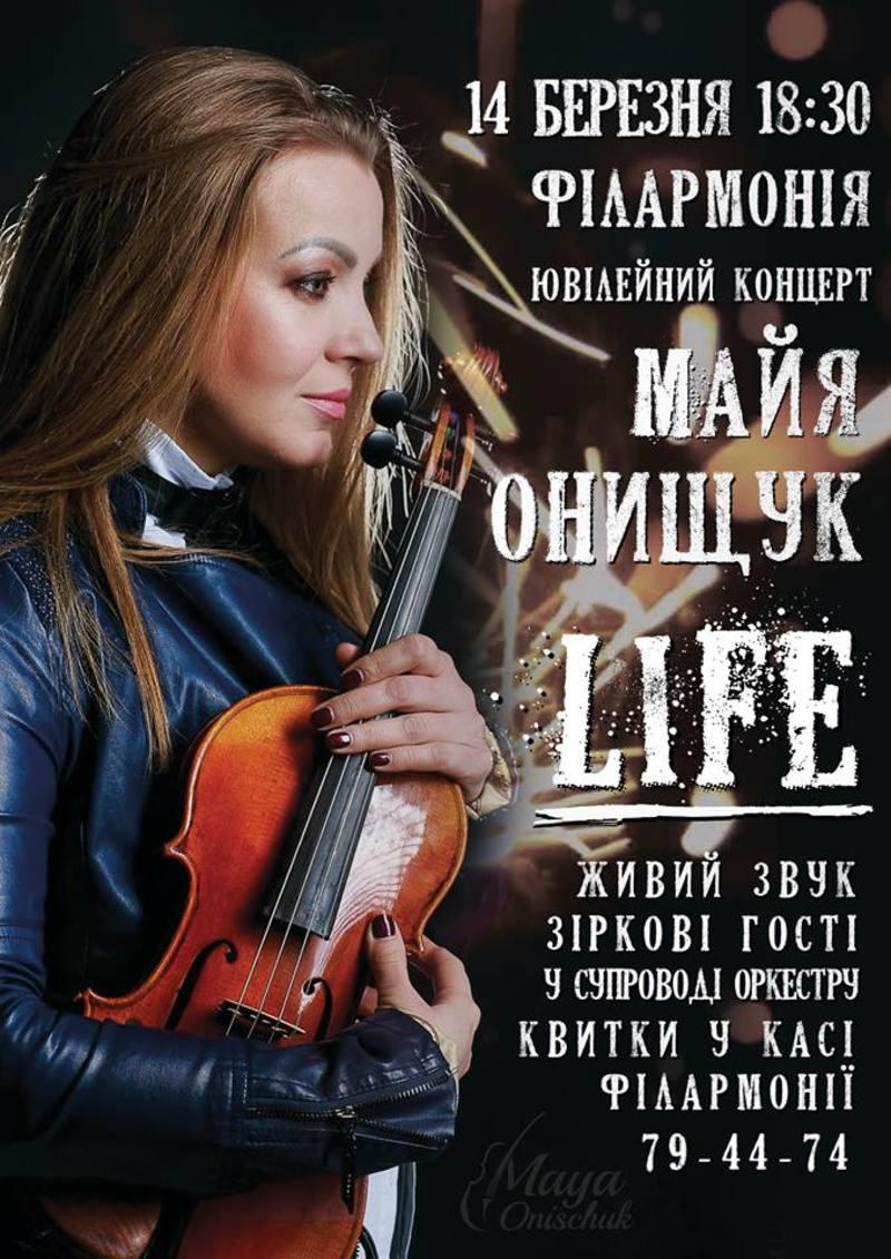 Концерт Майї Онищук відбудеться весною