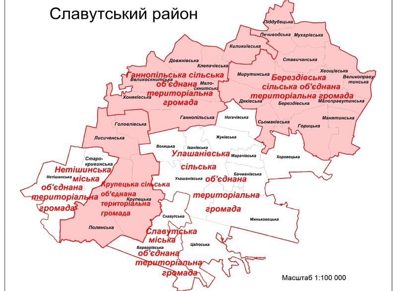 Славута може стати першим містом обласного значення, яке стало громадою