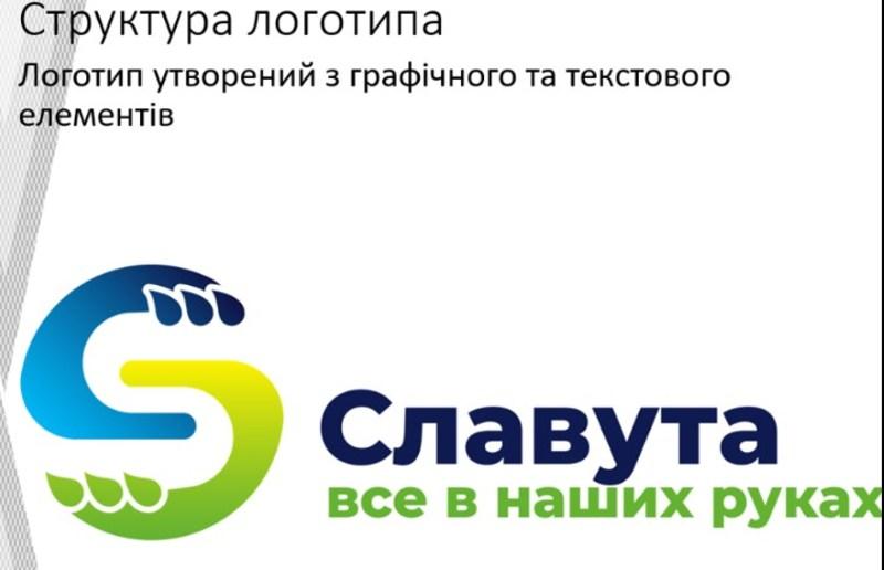 Місто Славута тепер має власний бренд